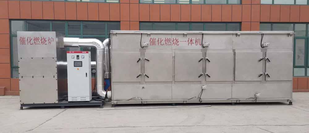 活性炭吸附脱附催化燃烧一体机